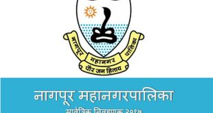 nagpur-municipal-elections-result-ward-wise-winners