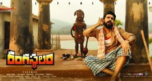 rangasthalam-movie-box-office-collections-till-now