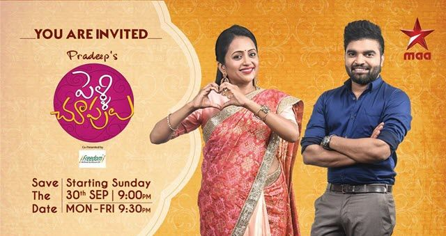 pelli-choopulu-show-contestants