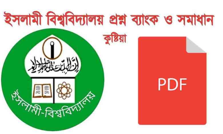 ইসলামী বিশ্ববিদ্যালয় প্রশ্ন ব্যাংক ও সমাধান pdf