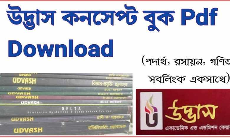 উদ্ভাস ইঞ্জিনিয়ারিং কনসেপ্ট বুক pdf