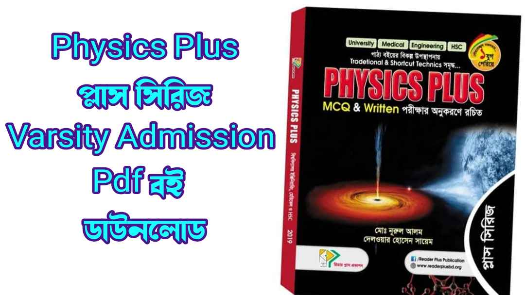 Physics plus admission book pdf