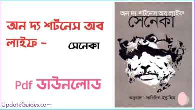 Photo of On the shortness of life bangla pdf download