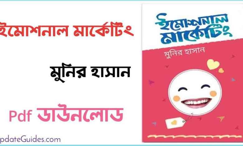 Emotional Marketing Munir Hasan pdf download