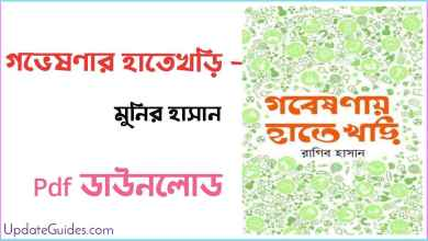 Photo of গবেষণায় হাতেখড়ি – gobeshonar hatekhhori pdf download