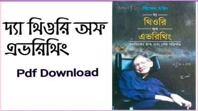 Photo of থিওরি অফ এভরিথিং pdf download