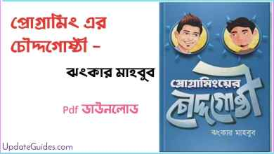 Photo of programming er chouddogoshthi pdf Jhankar Mahbub
