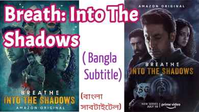 Photo of Breath: Into the Shadows (2020) Bengali Subtitle Download