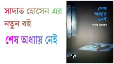 Photo of Shesh oddhay nei sadat hossain pdf download