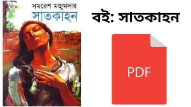Photo of সাতকাহন সমরেশ মজুমদার pdf download