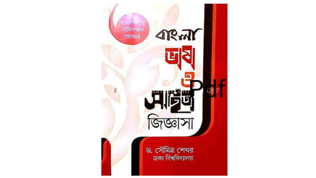 bangla vasha sahitto pdf