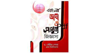 Photo of Bangla Bhasha o Sahitto jiggasha dr soumitra sekhar Pdf Download