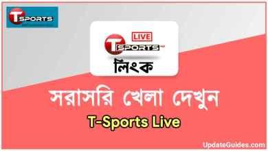 Photo of টিস্পোর্টস লাইভ লিংক: Watch TSports Live Stream Without App (মোবাইলে+কম্পিউটারে))
