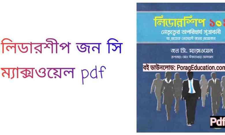 জন সি ম্যাক্সওয়েল pdf download