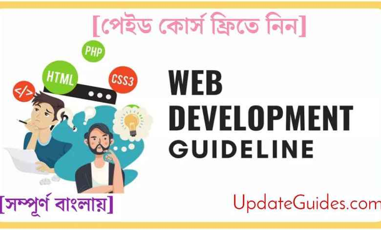 Web Courses Planing Guidelines