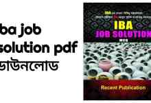 Photo of iba Job Solution Pdf Download 2021