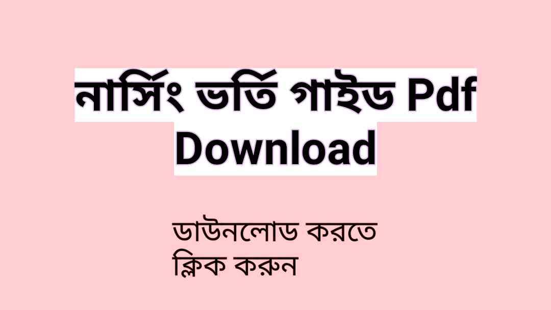 নার্সিং ভর্তি গাইড Pdf Download