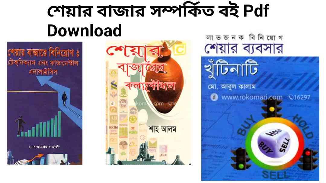 শেয়ার বাজার সম্পর্কিত বই Pdf Download   Free Trading books pdf