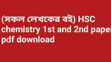 Photo of All new HSC chemistry 1st and 2nd paper Pdf Download