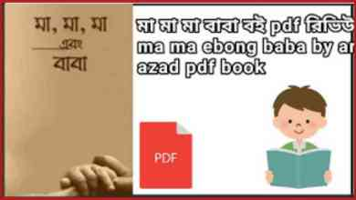 Photo of Ma ma ma ebong baba PDF download by Arif Azad
