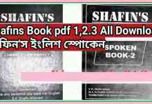 Photo of shafins book pdf Spoken English 1-2 Download