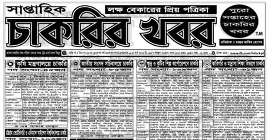 Weekly Job News Paper 12 March 2021