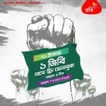 Robi 500MB 26Tk Independence Day Offer