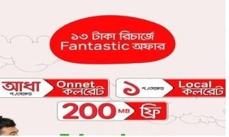 Airtel 13Tk Recharge Bundle Offer