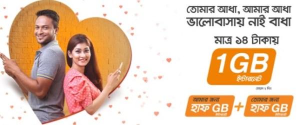 Banglalink Valentine Day Offer