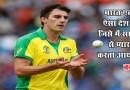 ऑस्ट्रेलियाई तेज गेंदबाज पैट कमिंस ने पीएम केयर्स फंड में 37 लाख रुपये दान दिए