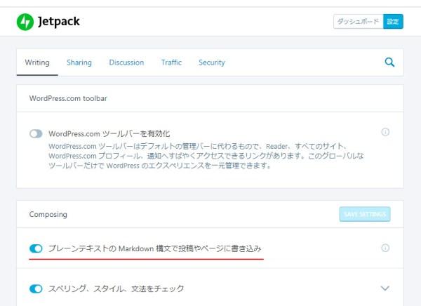 Jetpack設定画面