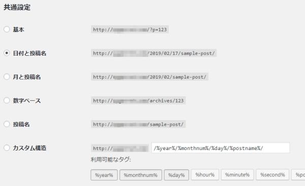 WordPressのパーリンク設定