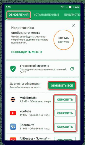 Instalarea actualizărilor de pe piața de redare