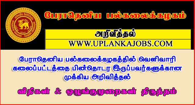 Rules and Regulations of the Bachelor of Arts (external) General Degree Program Peradeniya