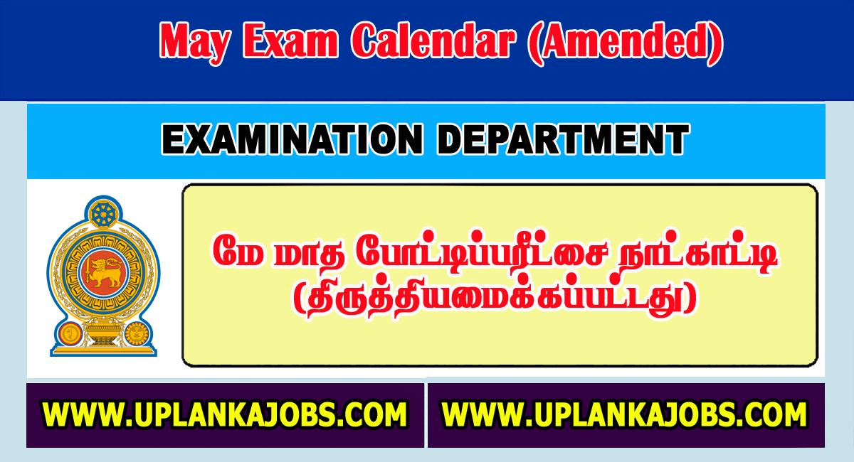 Examination Calendar for May 2021 (Amended)