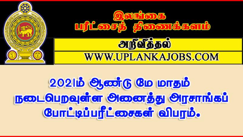 Examination Calendar for May 2021