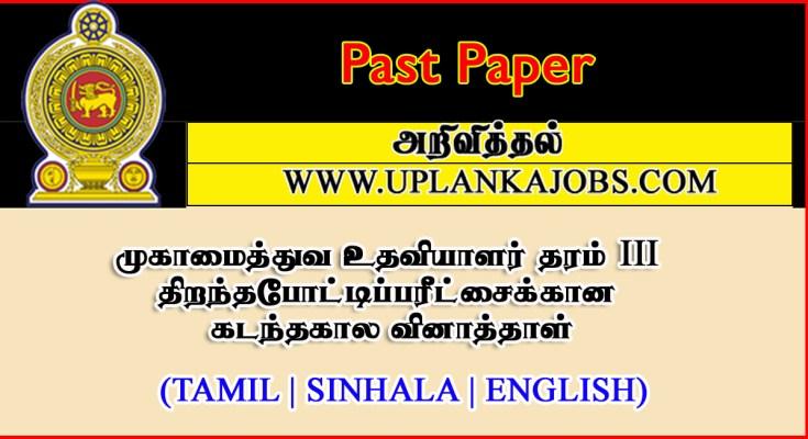 Management Assistant Past Paper Tamil Medium