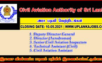 Staff Vacancies 2021 : Civil Aviation Authority of Sri Lanka