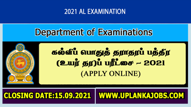 Closing Date Extended : 2021 Al Examination