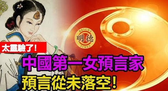 太灵验了!中国第一女预言家预言从未落空(视频截图)