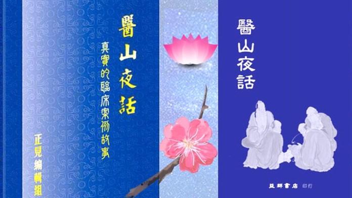 """【音频】《医山夜话》系列五:从冷冻""""鸡眼""""说说现代西医的局限性(明德合成)"""