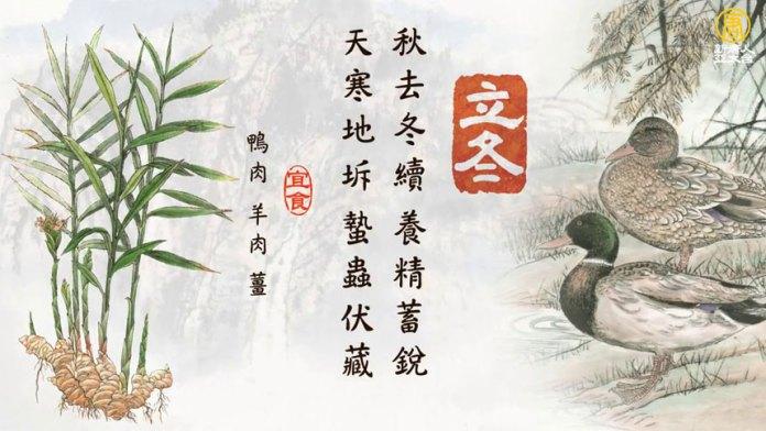 【视频】二十四节气古人的立冬: 二个汉字七大雅事,今人感慨:太有文化了!(视频截图)