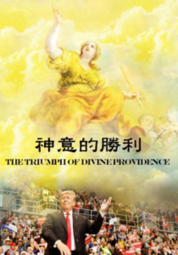 《神意的胜利》(Olive Chen/FB)