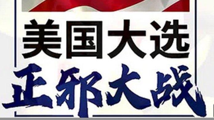 【视频】美国大选 正邪大战(视频截图)
