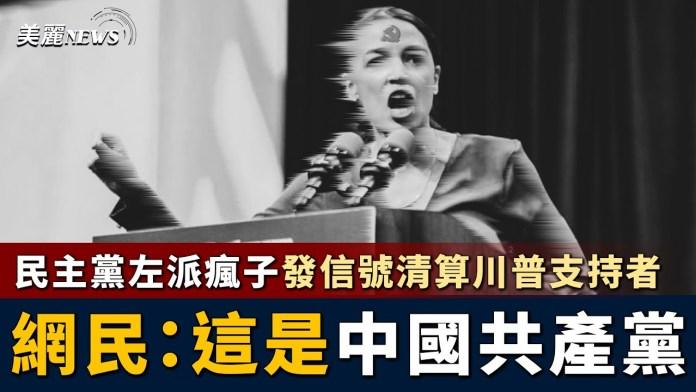【视频】国会众议院中的社会主义「四人帮」之首奥卡西奥.科尔特斯上周五发推,指要清算川普支持者。美国人:「让人想到斯大林」,华人:「这是中国共产党」(视频截图)