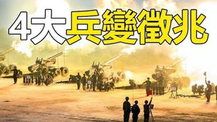 【视频】4大兵变征兆:中共灭亡在即!(视频截图)