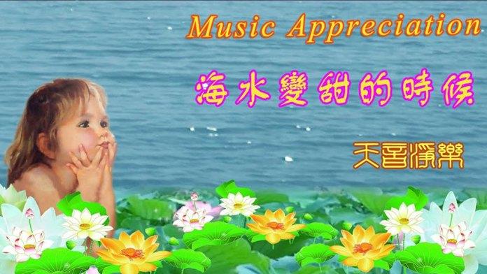 (中英文版)净歌:《海水变甜的时候》 (视频截图)