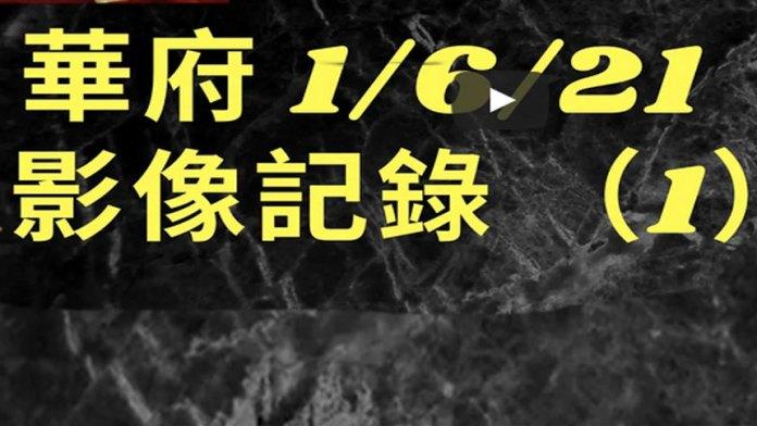 影像记录:華府1/6抗爭精選 [1](视频截图)