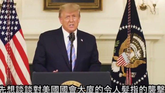 川普1月7日最新視頻--美國現在必須保持冷靜與平靜--並意味深長的表示:我們不可思議的旅程才剛剛開始!(视频截图)