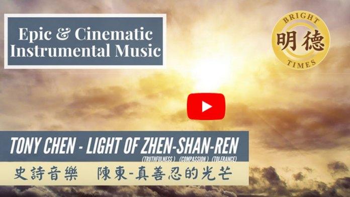 【史诗音乐2021】陈东 :《真善忍的光芒》(视频截图)